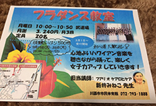 MIZUNOスポーツ主催 フアリ新設クラスのお知らせ