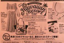 ハワイアン&リゾートフェア