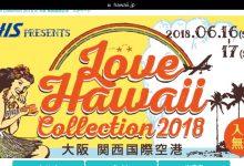 6月16日(土)関空ラブハワイコレクション2018に出演致します! 